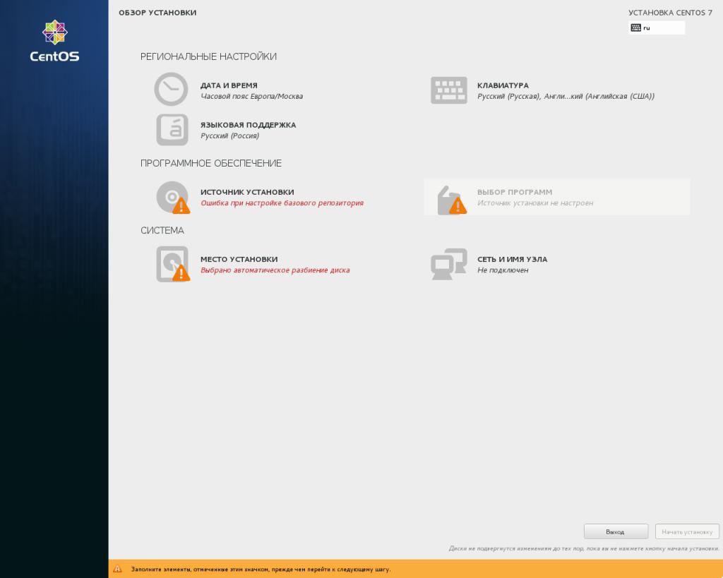 CentOS Install: Main Menu