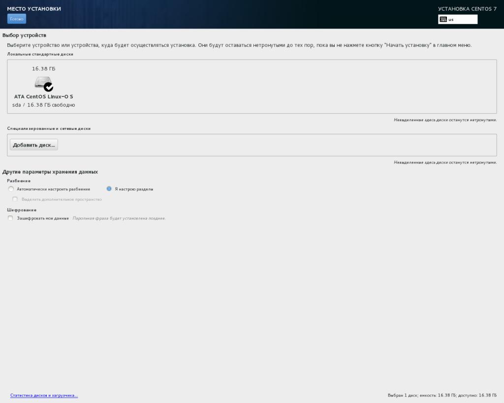 CentOS Install: Storage Menu