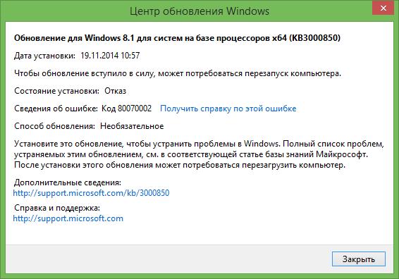 KB3000850_Error