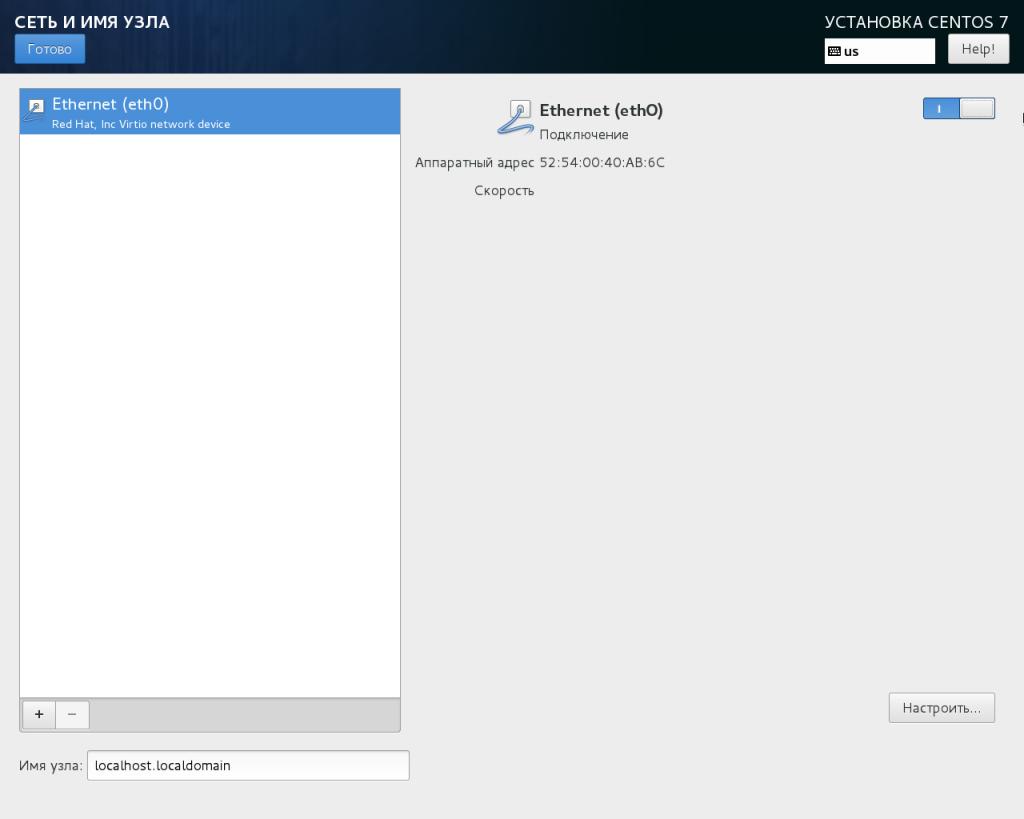 centos72_06_install_network