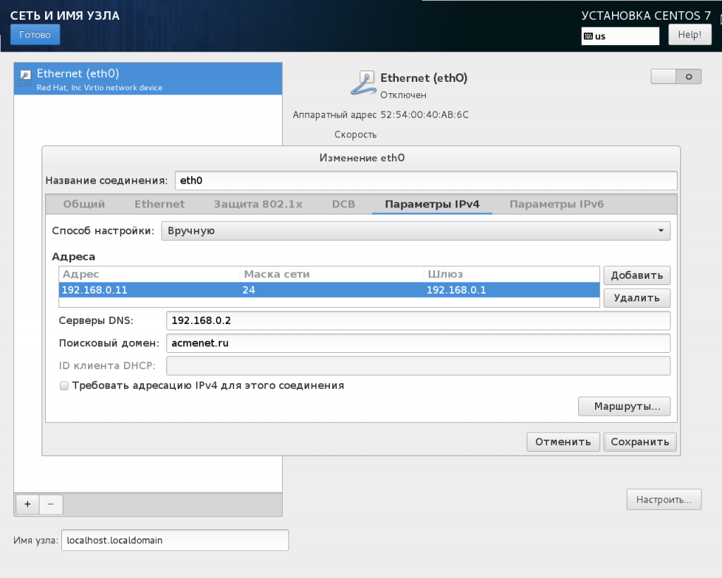 centos72_09_install_network_ipv4