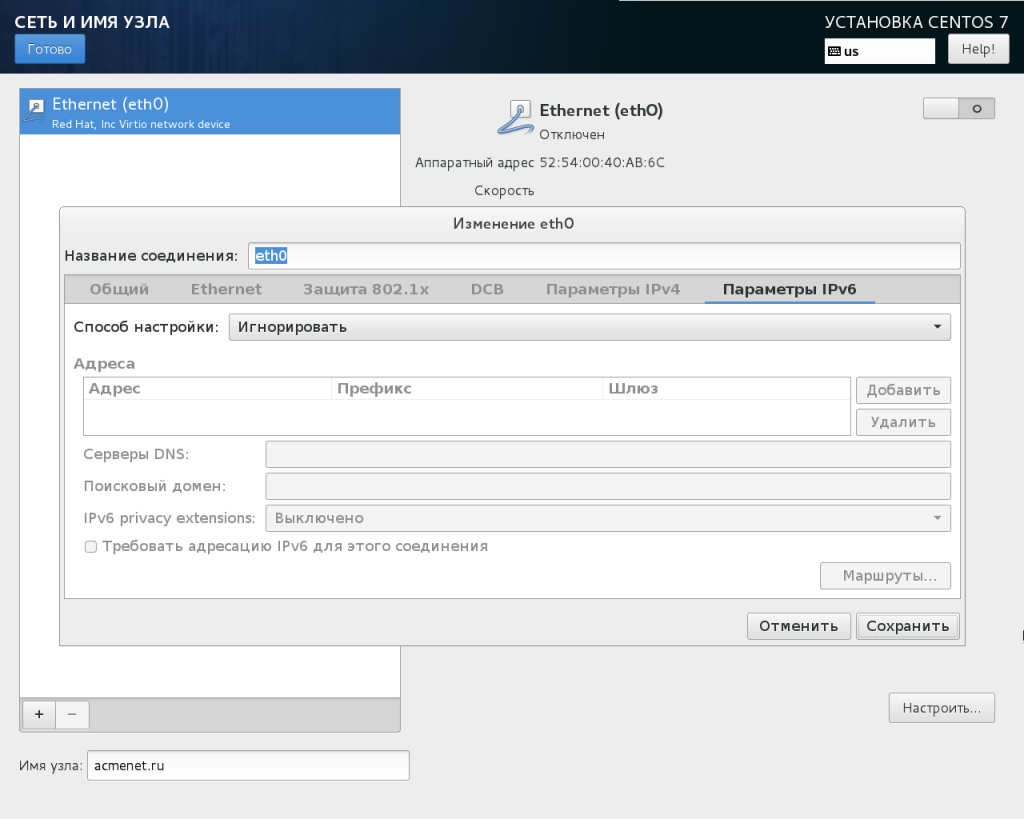 centos72_10_install_network_ipv6