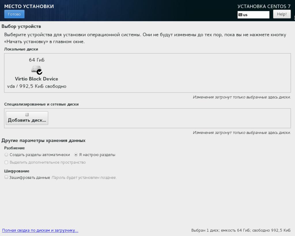 centos72_17_install_storage_menu
